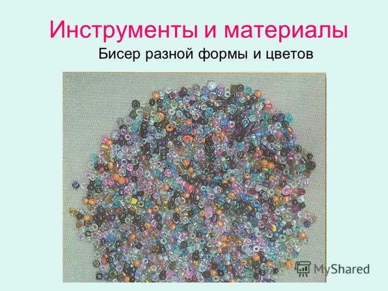 Инструменты и материалы Бисер разной формы и цветов