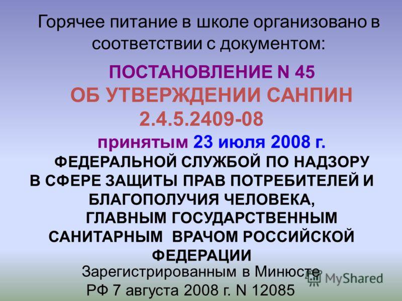 Зарегистрированным в Минюсте РФ 7 августа 2008 г. N 12085 ПОСТАНОВЛЕНИЕ N 45 ОБ УТВЕРЖДЕНИИ САНПИН 2.4.5.2409-08 принятым 23 июля 2008 г. ФЕДЕРАЛЬНОЙ СЛУЖБОЙ ПО НАДЗОРУ В СФЕРЕ ЗАЩИТЫ ПРАВ ПОТРЕБИТЕЛЕЙ И БЛАГОПОЛУЧИЯ ЧЕЛОВЕКА, ГЛАВНЫМ ГОСУДАРСТВЕННЫМ