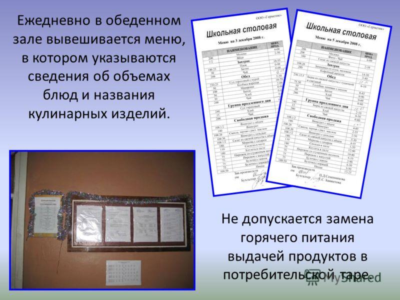Ежедневно в обеденном зале вывешивается меню, в котором указываются сведения об объемах блюд и названия кулинарных изделий. Не допускается замена горячего питания выдачей продуктов в потребительской таре.