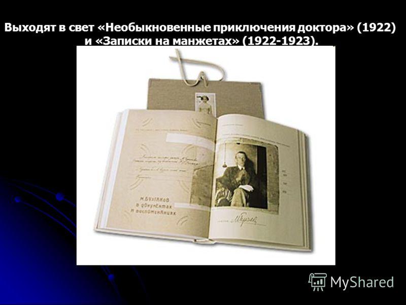 Выходят в свет «Необыкновенные приключения доктора» (1922) и «Записки на манжетах» (1922-1923).