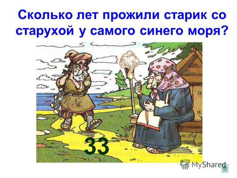 Сколько лет прожили старик со старухой у самого синего моря? 33