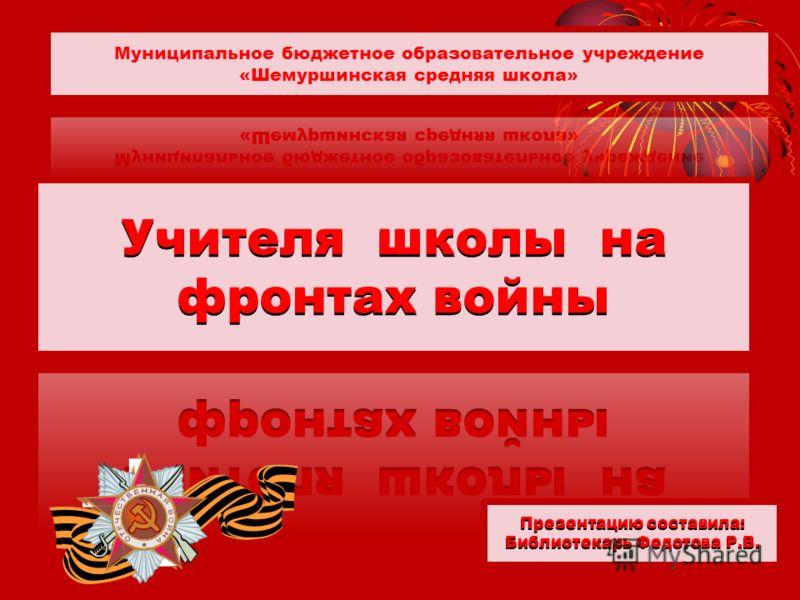 Презентацию составила: Библиотекарь Федотова Р.В.