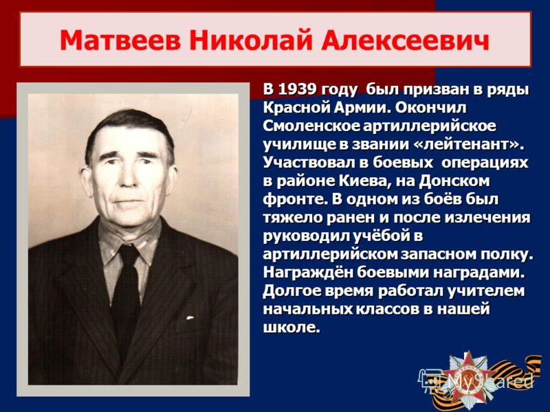 В 1939 году был призван в ряды Красной Армии. Окончил Смоленское артиллерийское училище в звании «лейтенант». Участвовал в боевых операциях в районе Киева, на Донском фронте. В одном из боёв был тяжело ранен и после излечения руководил учёбой в артил