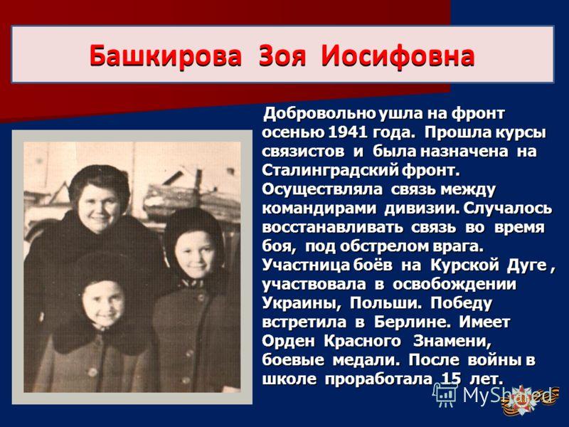 Добровольно ушла на фронт осенью 1941 года. Прошла курсы связистов и была назначена на Сталинградский фронт. Осуществляла связь между командирами дивизии. Случалось восстанавливать связь во время боя, под обстрелом врага. Участница боёв на Курской Ду