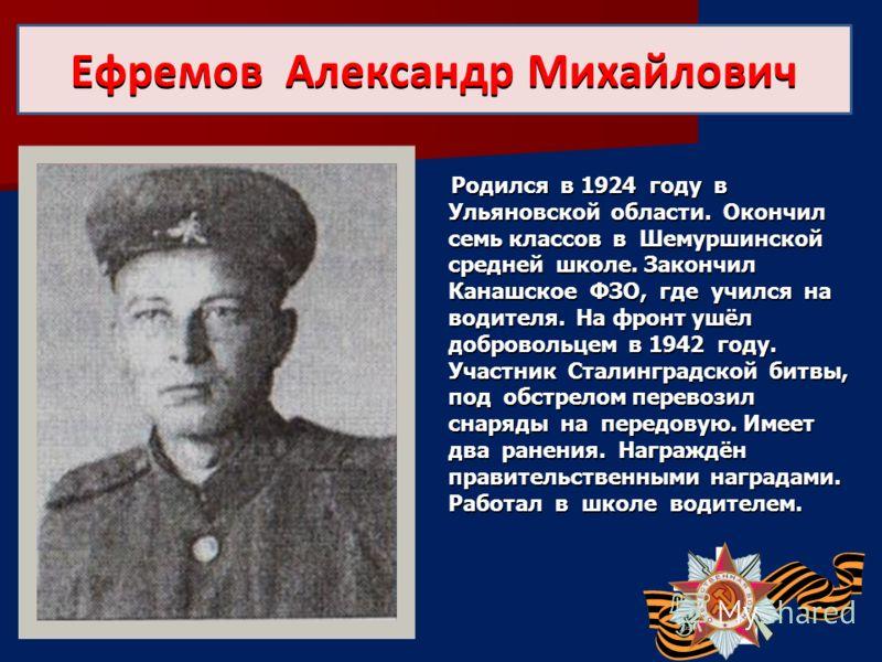 Родился в 1924 году в Ульяновской области. Окончил семь классов в Шемуршинской средней школе. Закончил Канашское ФЗО, где учился на водителя. На фронт ушёл добровольцем в 1942 году. Участник Сталинградской битвы, под обстрелом перевозил снаряды на пе