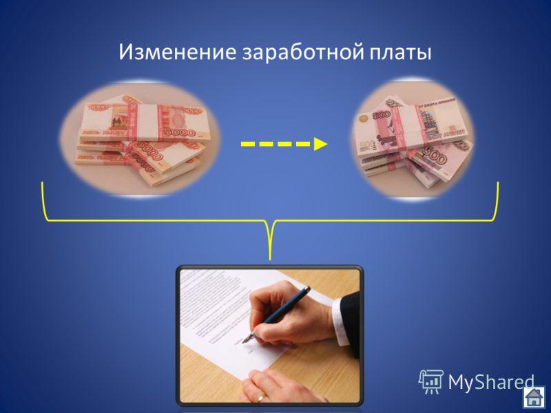 Изменение заработной платы