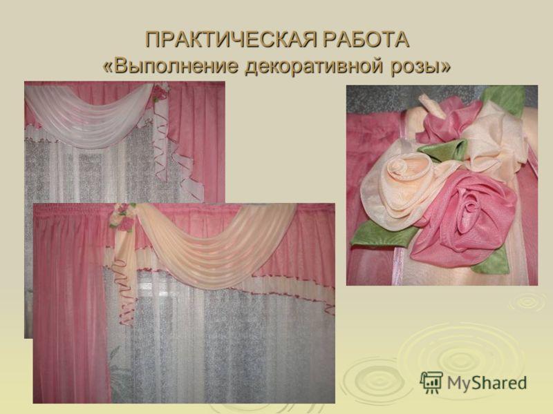 ПРАКТИЧЕСКАЯ РАБОТА «Выполнение декоративной розы»