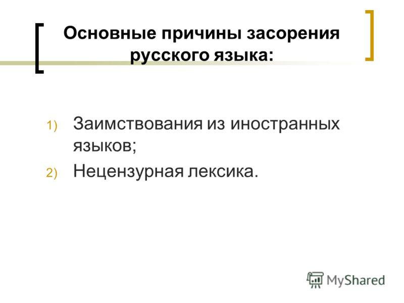 Основные причины засорения русского языка: 1) Заимствования из иностранных языков; 2) Нецензурная лексика.
