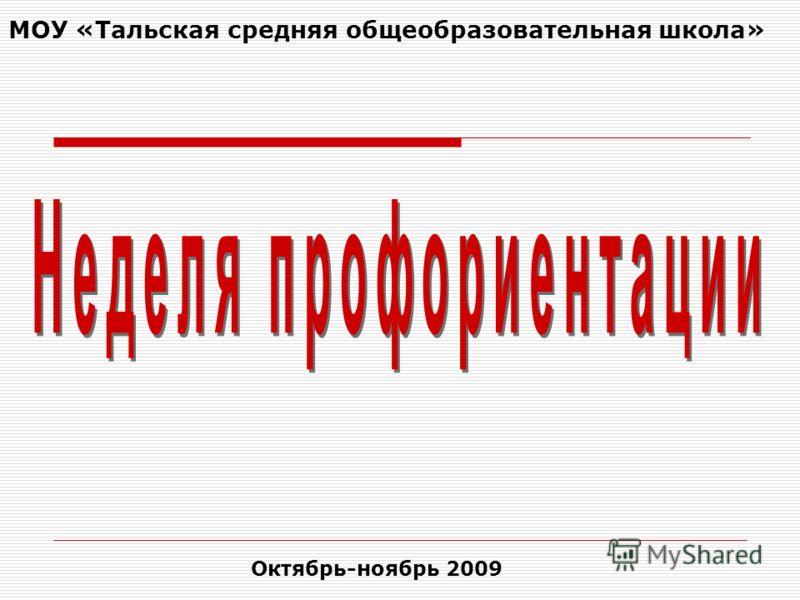 МОУ «Тальская средняя общеобразовательная школа» Октябрь-ноябрь 2009