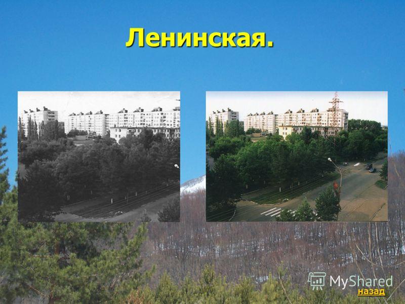 назад Ленинская.