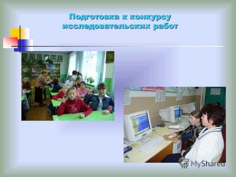 Подготовка к конкурсу исследовательских работ