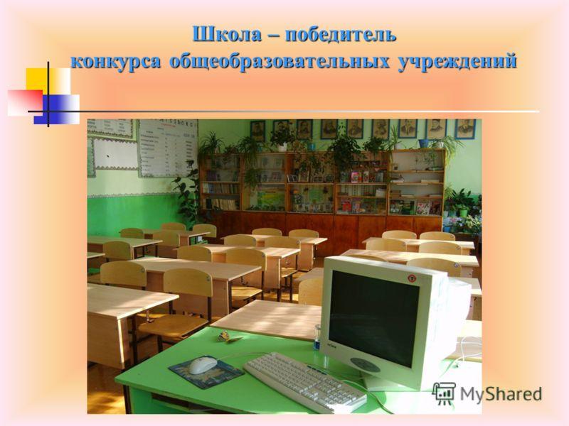 Школа – победитель конкурса общеобразовательных учреждений
