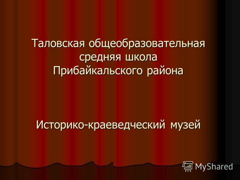 Таловская общеобразовательная средняя школа Прибайкальского района Историко-краеведческий музей