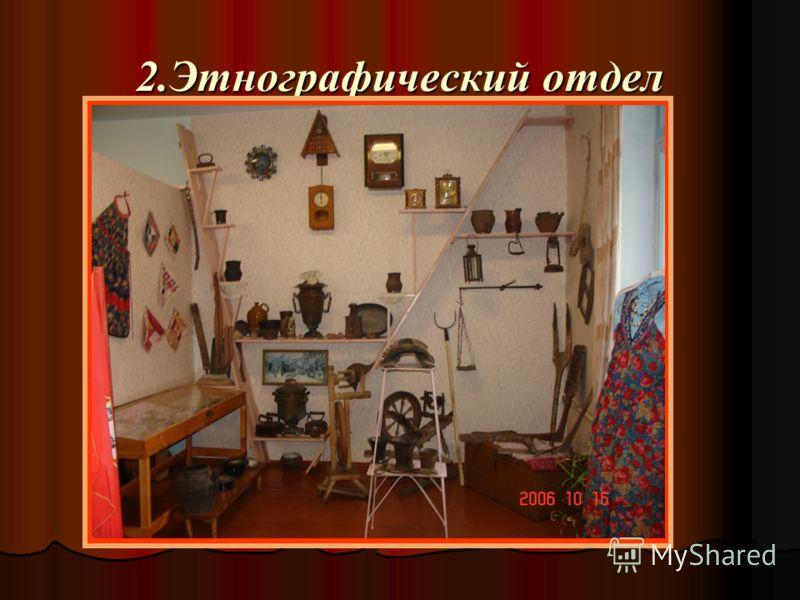 2.Этнографический отдел
