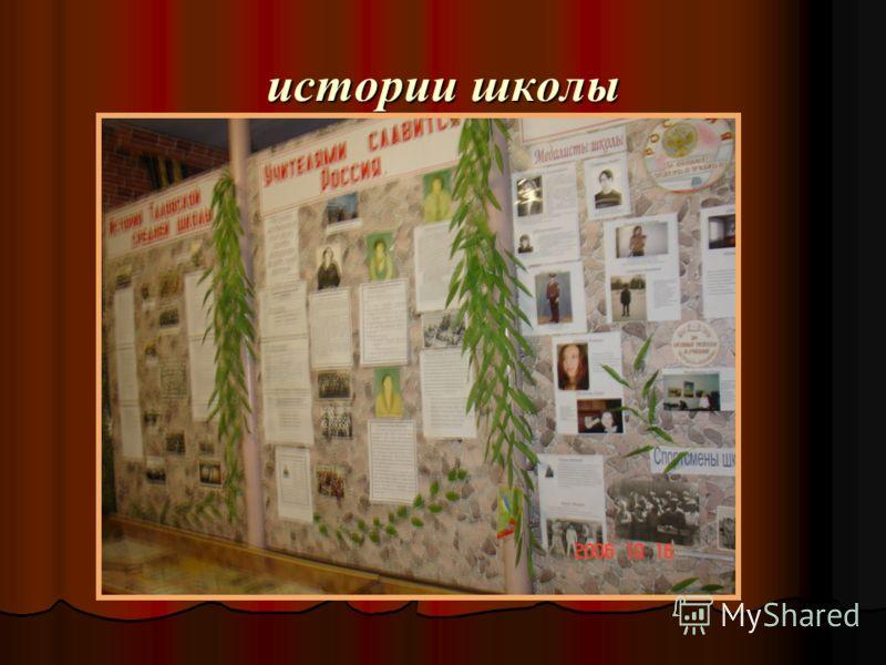 истории школы