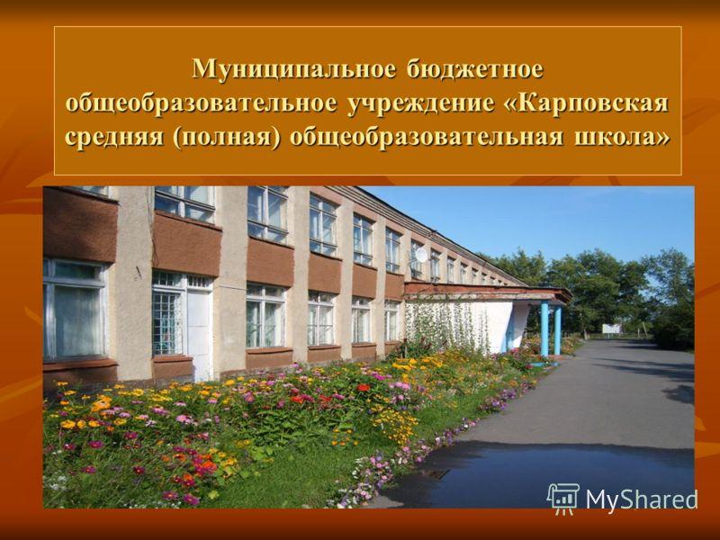Муниципальное бюджетное общеобразовательное учреждение «Карповская средняя (полная) общеобразовательная школа»