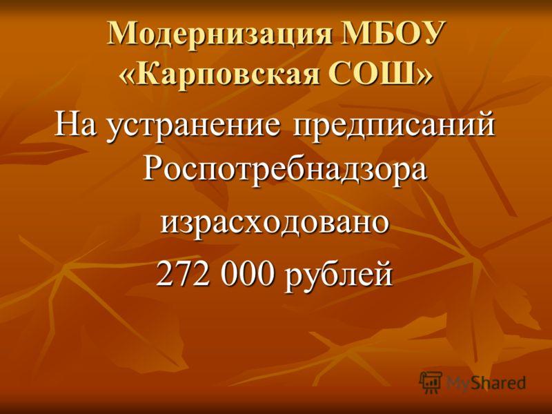 Модернизация МБОУ «Карповская СОШ» На устранение предписаний Роспотребнадзора израсходовано 272 000 рублей