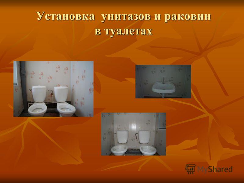 Установка унитазов и раковин в туалетах Установка унитазов и раковин в туалетах