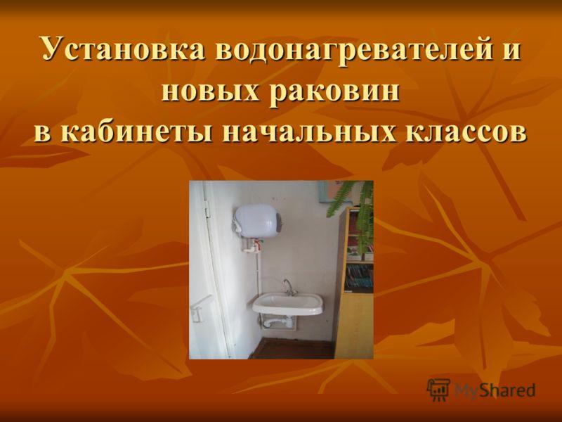 Установка водонагревателей и новых раковин в кабинеты начальных классов