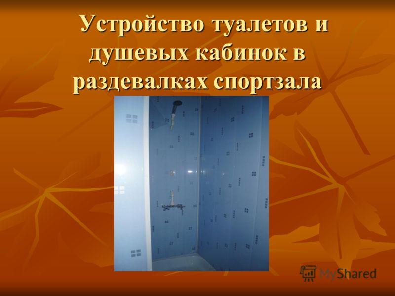 Устройство туалетов и душевых кабинок в раздевалках спортзала Устройство туалетов и душевых кабинок в раздевалках спортзала