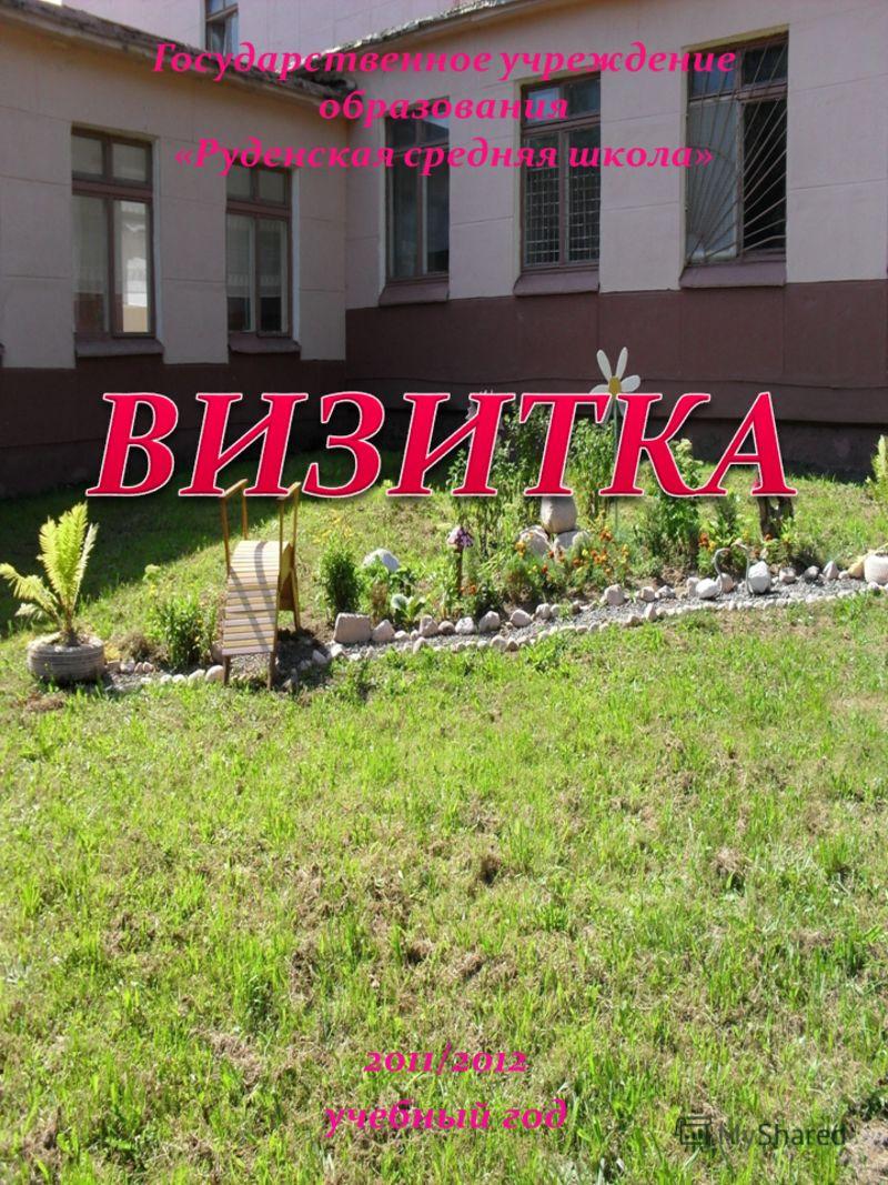 Государственное учреждение образования «Руденская средняя школа» 2011/2012 учебный год