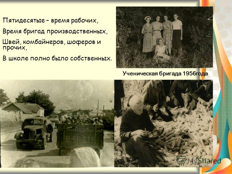 В 1943 году в благодарненской школе учились дети- сироты. Директором школы тогда был Данченко. С 1943 по 1946 год школу возглавляла К. И. Мартынова. Двадцать раз школа была участницей ВДНХ в Москве, получила три диплома ВДНХ и была награждена Красным