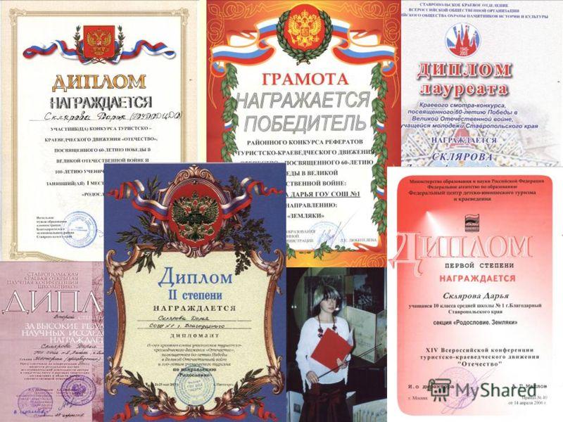 Лауреат Всероссийского туристско – краеведческого движения « Отечество » 11 «А» класс, МОУ «СОШ 1»