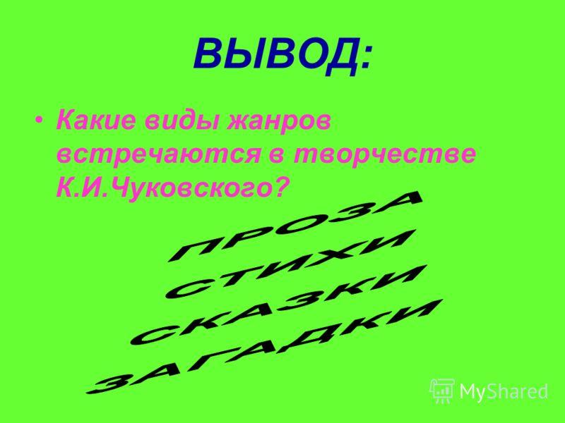 ВЫВОД: Какие виды жанров встречаются в творчестве К.И.Чуковского?