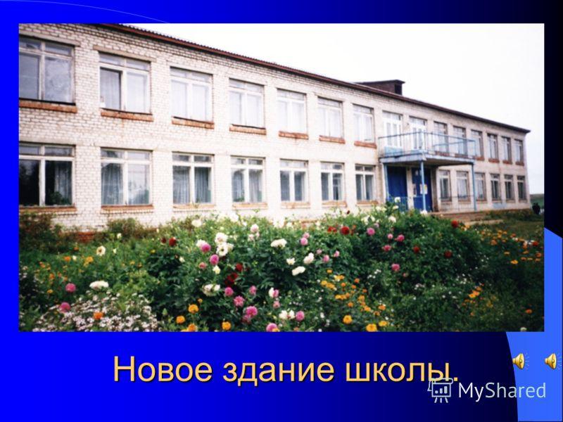 Новое здание школы.