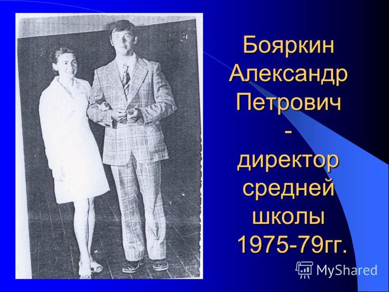 Бояркин Александр Петрович - директор средней школы 1975-79гг.
