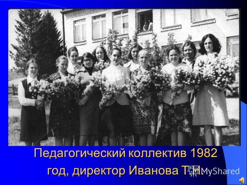 Педагогический коллектив 1982 год, директор Иванова Т.Н.