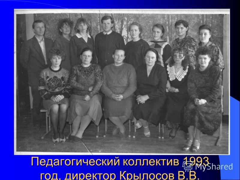Педагогический коллектив 1993 год, директор Крылосов В.В.