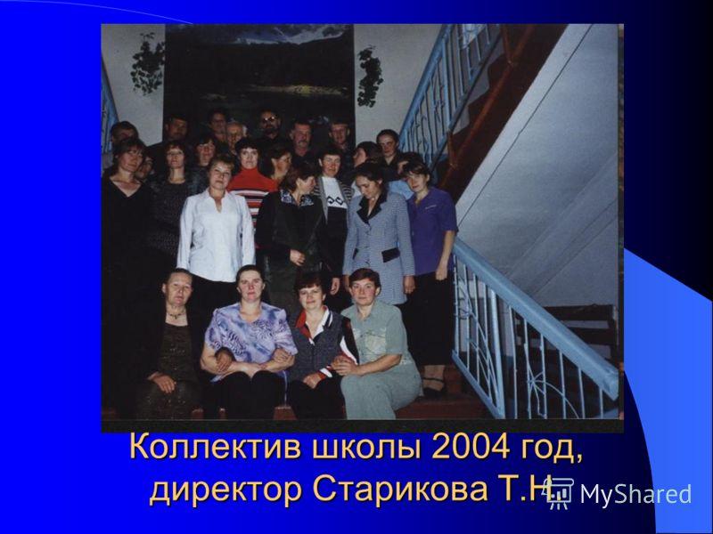 Коллектив школы 2004 год, директор Старикова Т.Н.