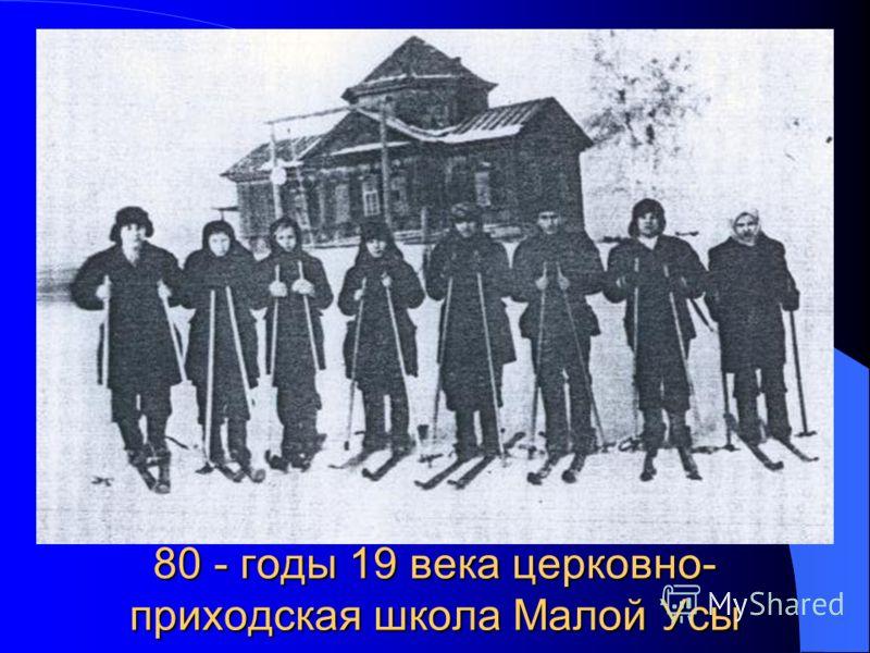 80 - годы 19 века церковно- приходская школа Малой Усы