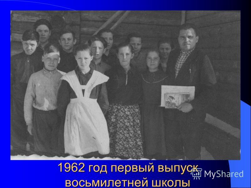 1962 год первый выпуск восьмилетней школы