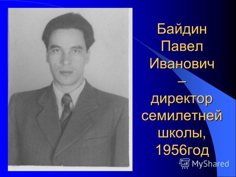 Байдин Павел Иванович – директор семилетней школы, 1956год