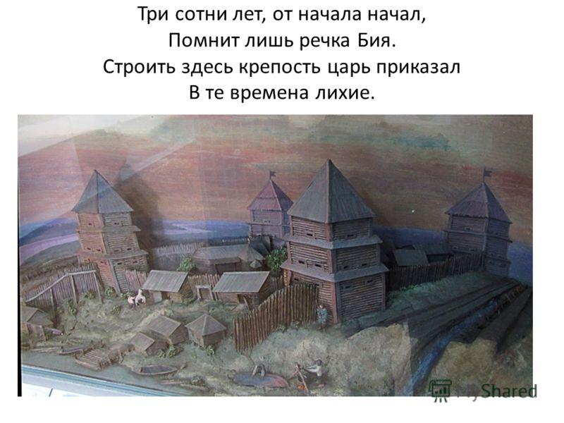 Три сотни лет, от начала начал, Помнит лишь речка Бия. Строить здесь крепость царь приказал В те времена лихие.