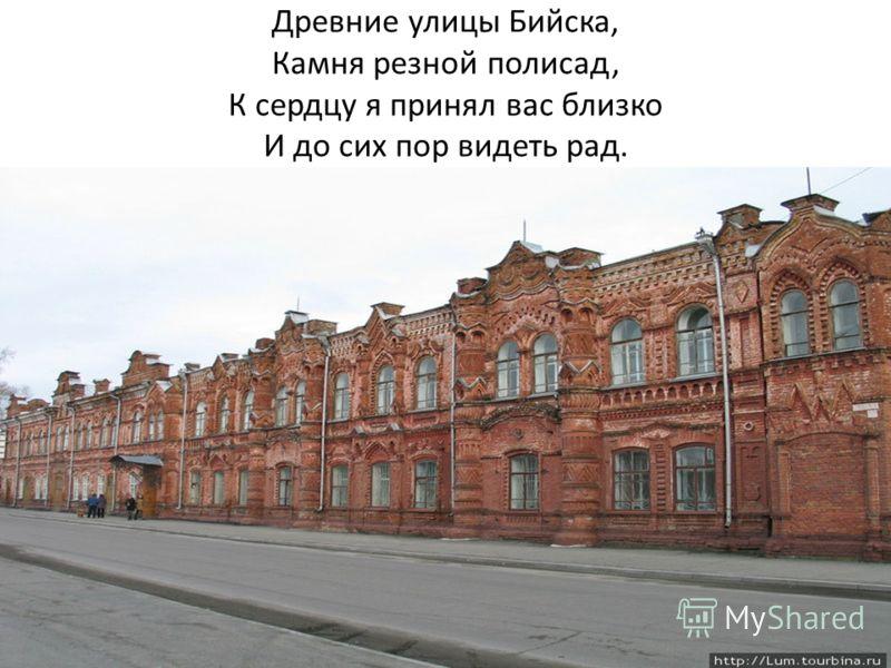 Древние улицы Бийска, Камня резной полисад, К сердцу я принял вас близко И до сих пор видеть рад.