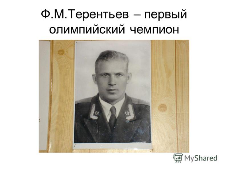 Ф.М.Терентьев – первый олимпийский чемпион