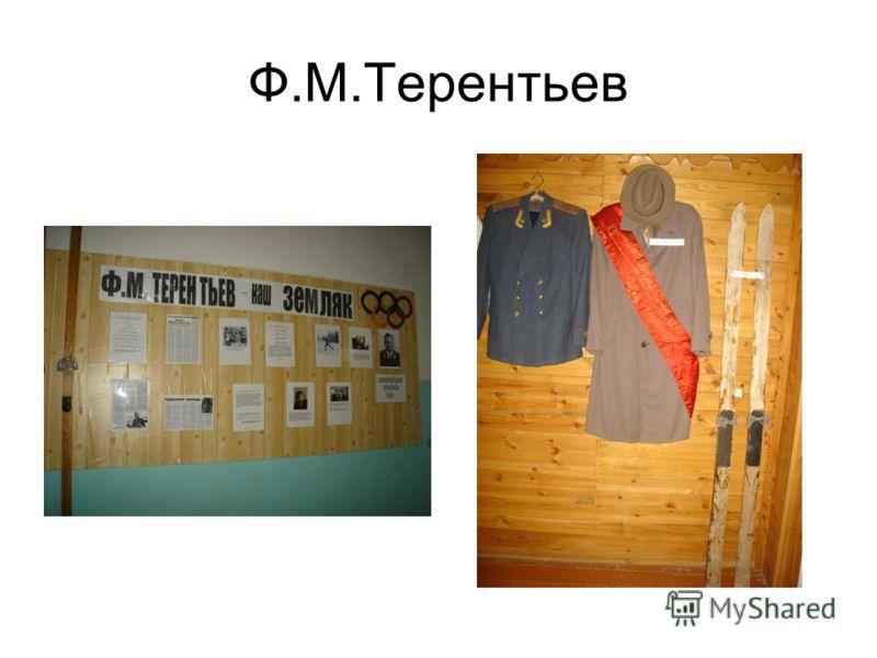 Ф.М.Терентьев