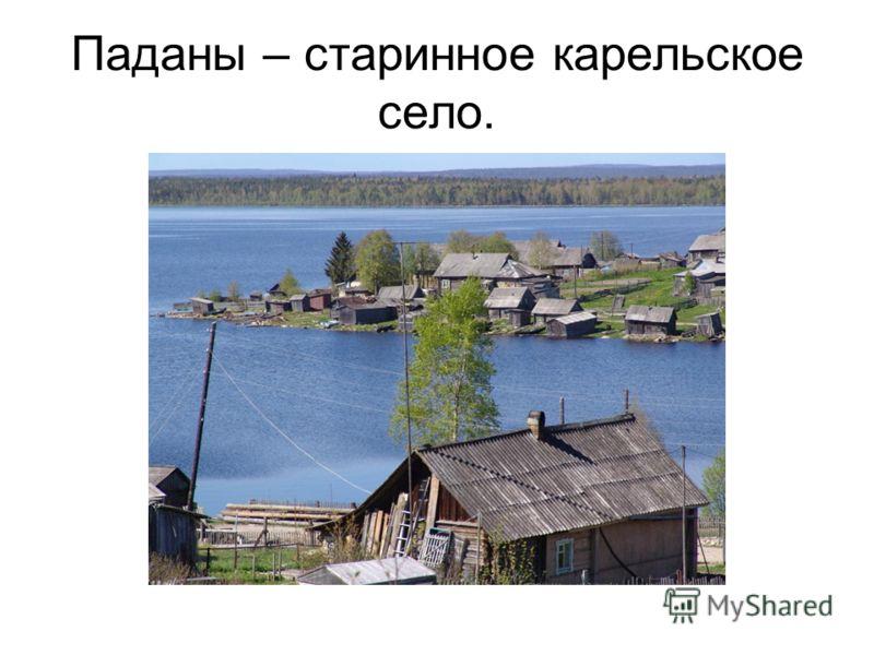 Паданы – старинное карельское село.