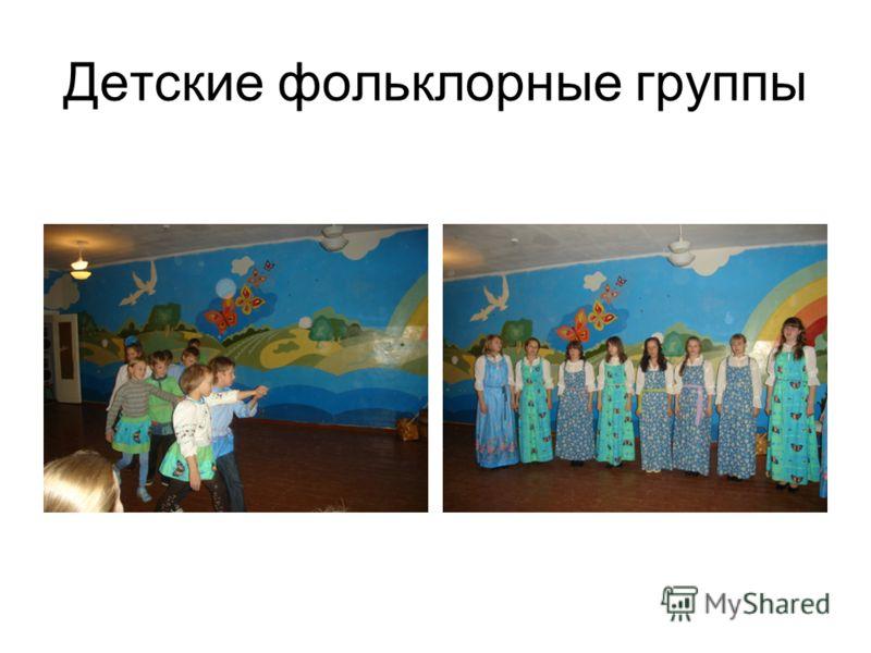 Детские фольклорные группы