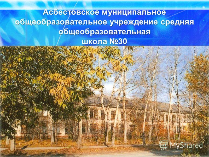 Асбестовское муниципальное общеобразовательное учреждение средняя общеобразовательная школа 30