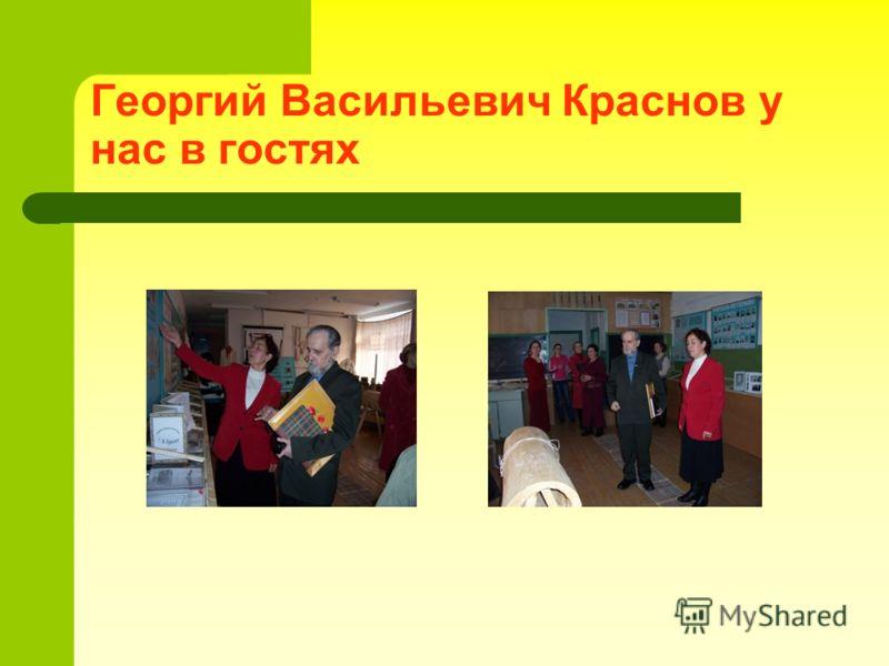 Георгий Васильевич Краснов у нас в гостях