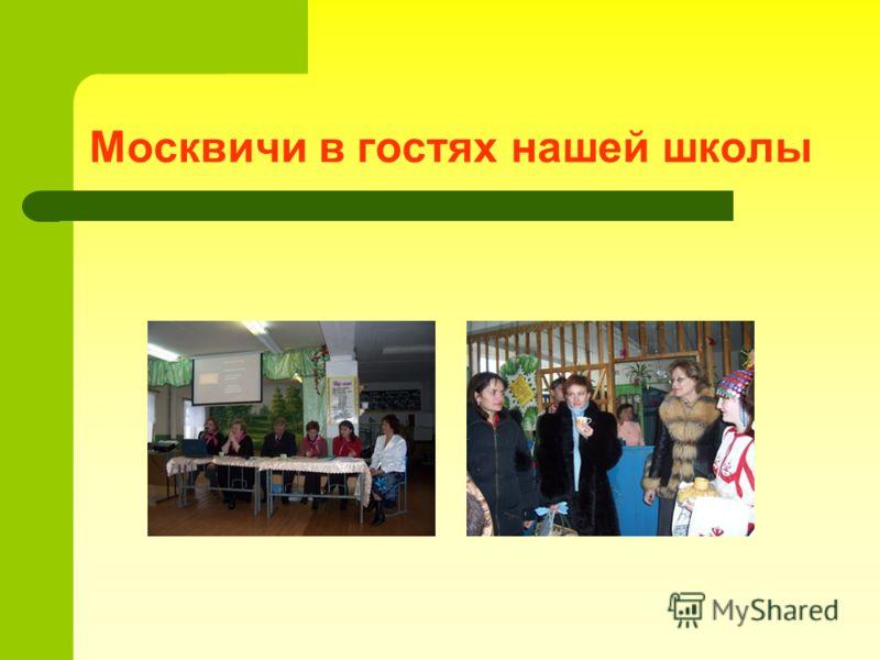 Москвичи в гостях нашей школы