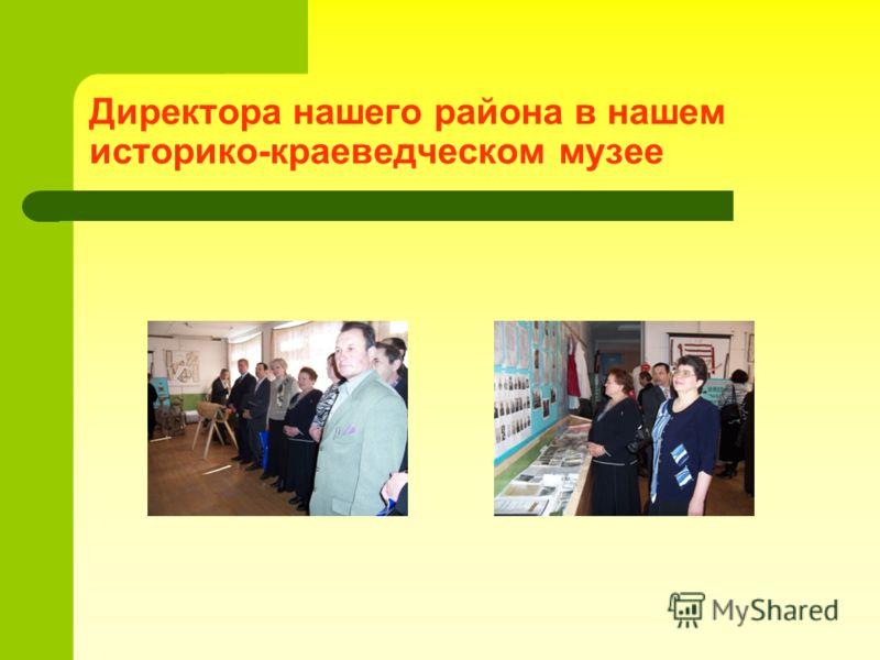 Директора нашего района в нашем историко-краеведческом музее