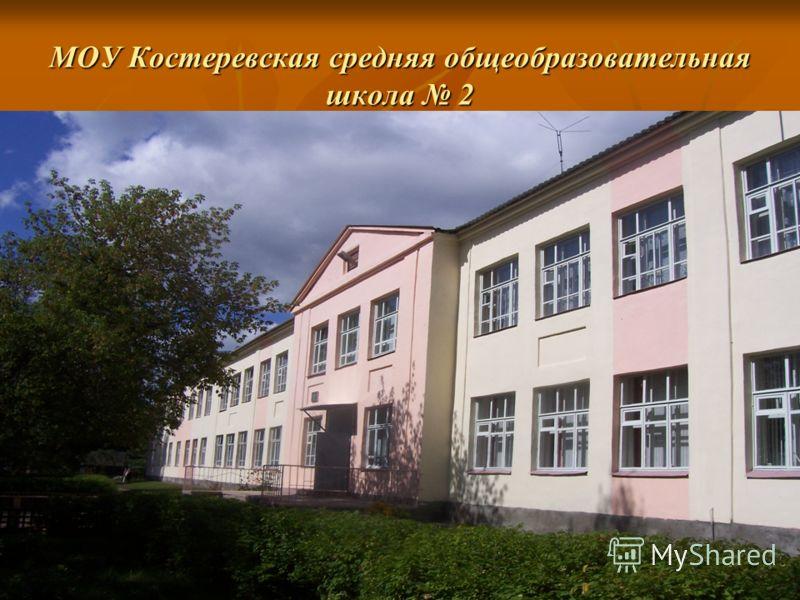 МОУ Костеревская средняя общеобразовательная школа 2