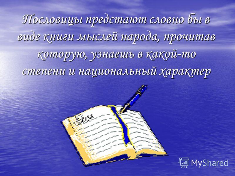 Пословицы предстают словно бы в виде книги мыслей народа, прочитав которую, узнаешь в какой-то степени и национальный характер