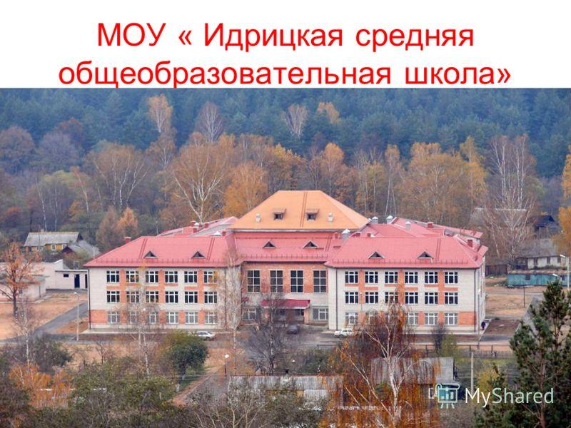 МОУ « Идрицкая средняя общеобразовательная школа»