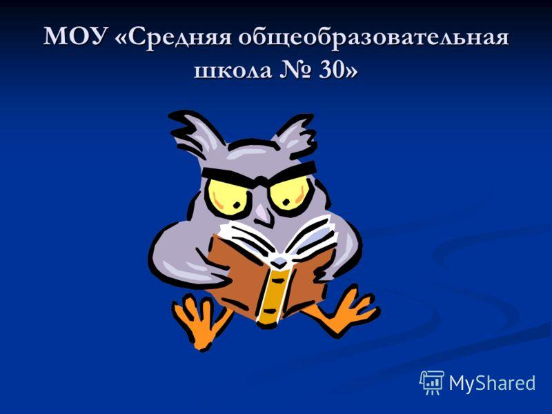 МОУ «Средняя общеобразовательная школа 30»